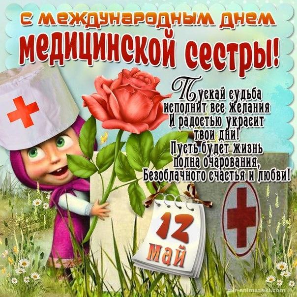 Открытка,картинка с днём медсестры,поздравления день медсестры,маша картинка ,открытка с праздником день медсестры,открытки на день медсестры,картинки с поздравлениями на день медсестры,открытка с днём медсестры скачать бесплатно