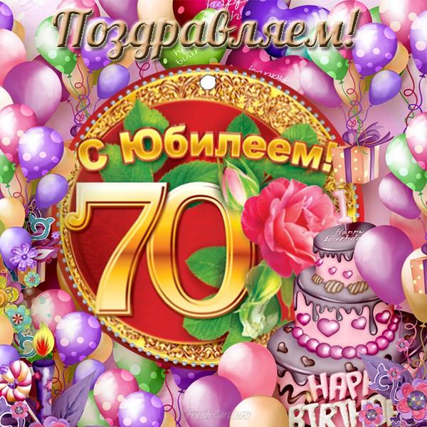 Поздравление на 70 лет открытка