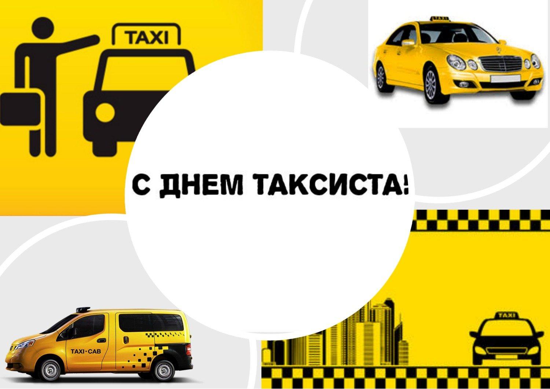 День таксиста профессиональный праздник , открытки с поздравлениями прикольные. День таксиста профессиональный праздник ,открытки с поздравлениями прикольные с днём таксиста , смешные , с юмором открытки , картинки с днём таксиста , ден таксиста поздравление прикол.