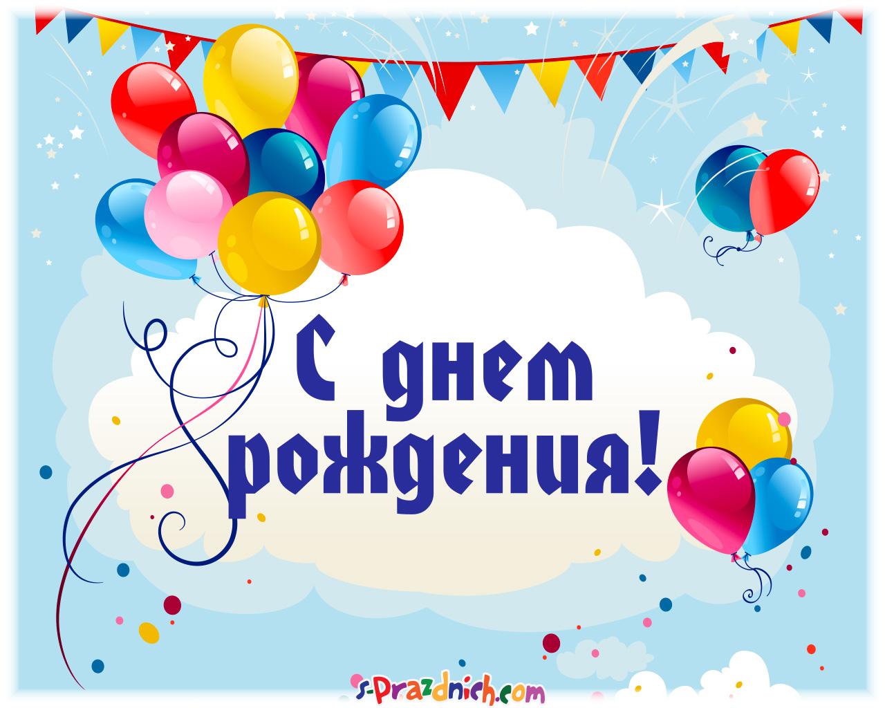 Картинки с днем рождения мужчине воздушные шары