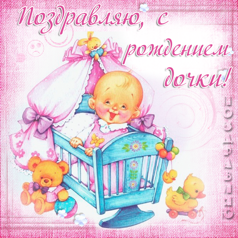 Поздравления родителям новорожденной девочке