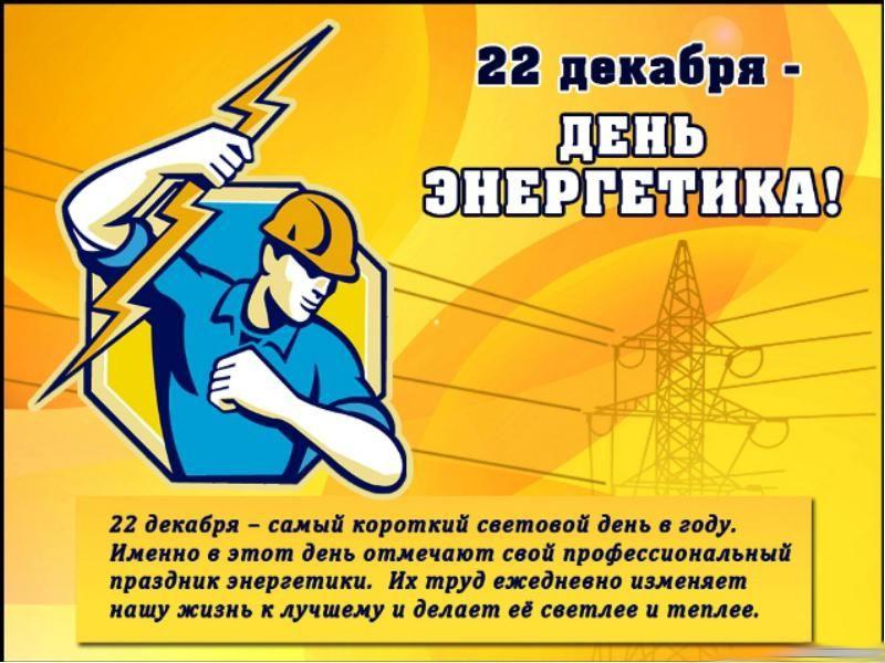 Смешная открытка ко дню энергетика