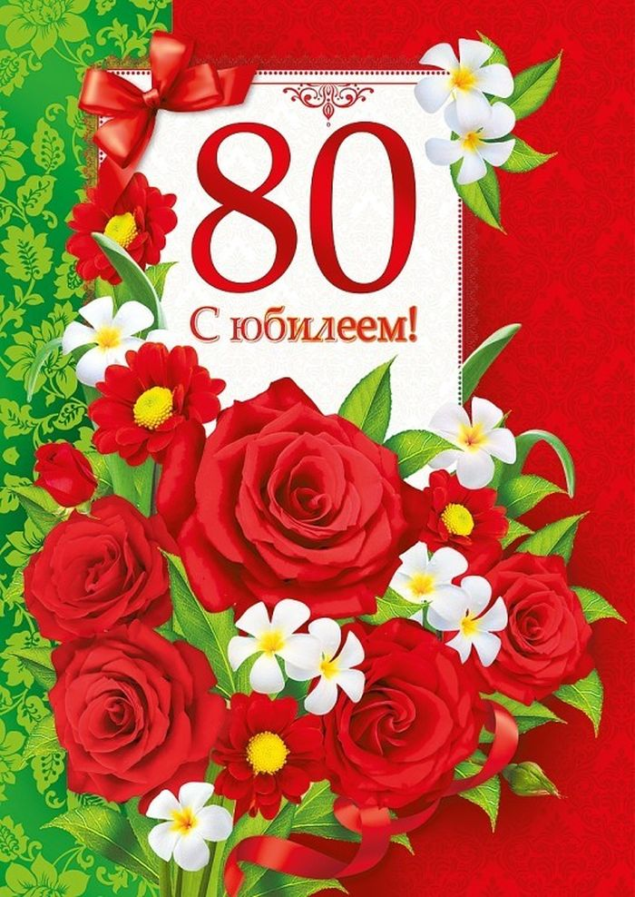 поздравления родственнице на 80 летие предлагаем