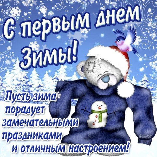считают, что поздравительные открытки с первым днем зимы тебя жизни