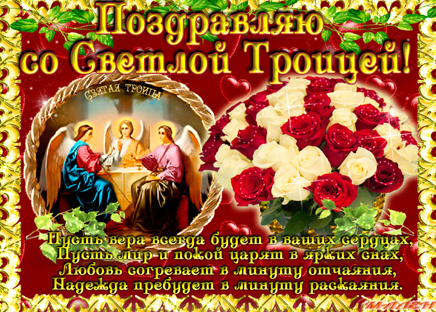 сверкающие картинки с поздравлением троица герл