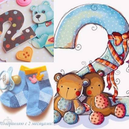 открытки детские по месяцам , с поздровлением два месяца ребёнку. открытки с поздравлениями для детей по месяцам ,поздравляем ребёнка два месяца , с изображением на открытке два месяца , нежные , красивые картинки с поздравлением .