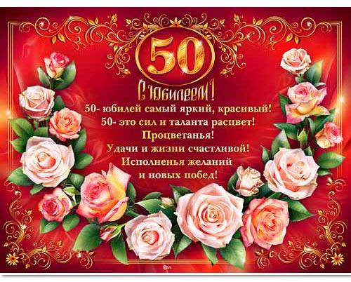 otkritki-s-pozdravleniem-rozhdeniya-50-letiem foto 15