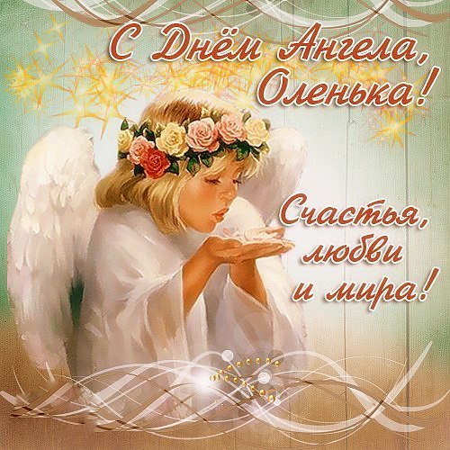 Открытка поздравление с днем ангела ольга