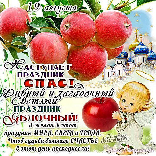 Яблочный спас народно христианский праздник ,открытка с ангелочком Яблочный спас народно христианский праздник , преображение Господне ,картинка , открытка с изображением ангелочка с крыльями , яблоки ,открытка с ялочным спасом