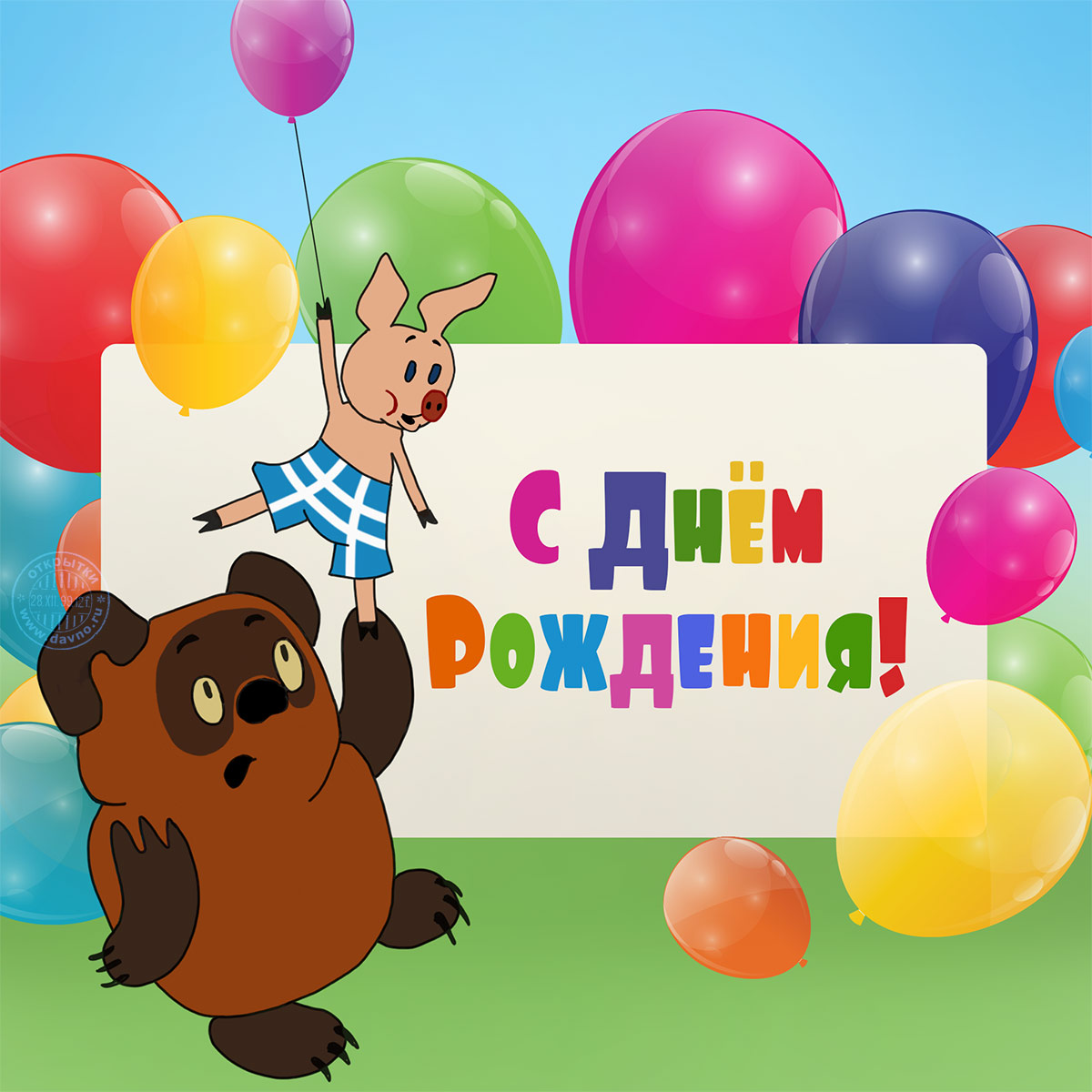 Детские поздравления на день рождения другу