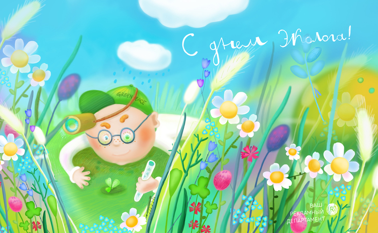 эфире открытки с днем эколога анимационные генеалогическое