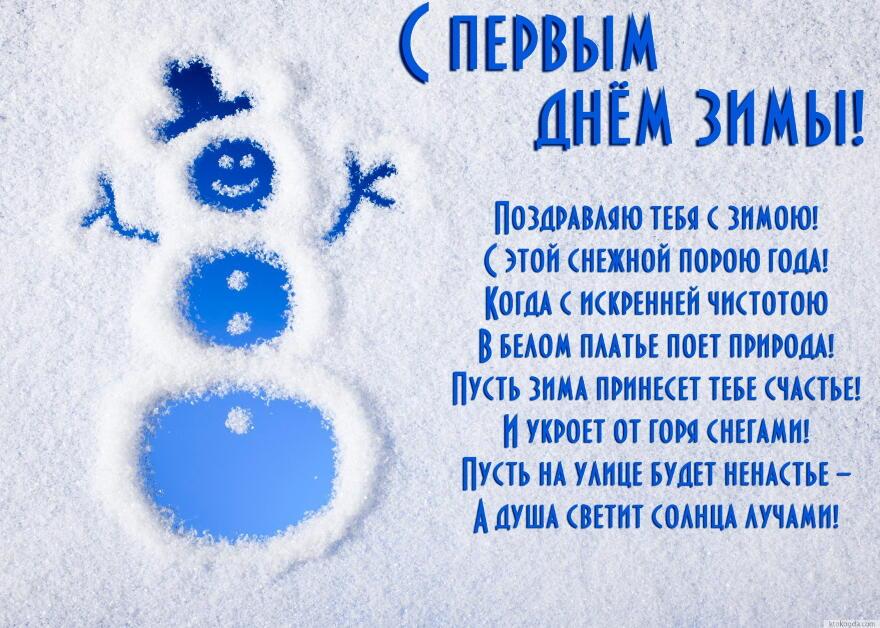 капусту открытка первый день декабря клубники лорд