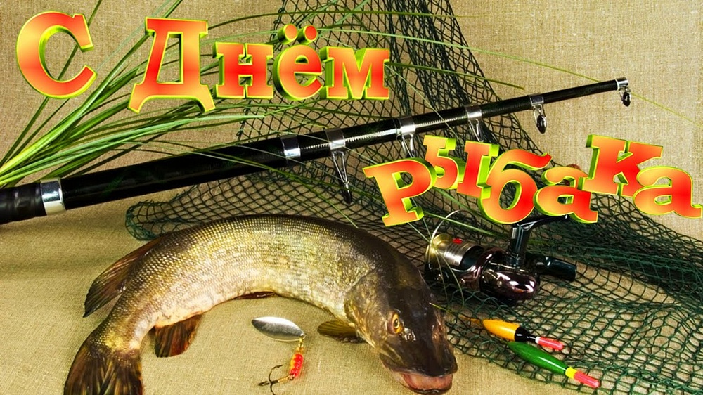Открытка с днём рыбака ,яркие поздравления на день рыбака . Картинка,открытка с праздником день рыбака,щука,открытки,картинки на день рыбака,с днём рыбака открытка,поздравления с днём рыбака,яркие открытки на день рыбака скачать