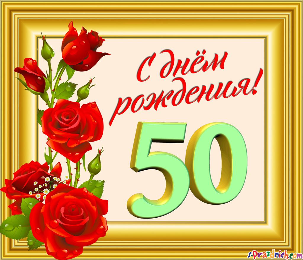 Поздравление к 50 ти летию