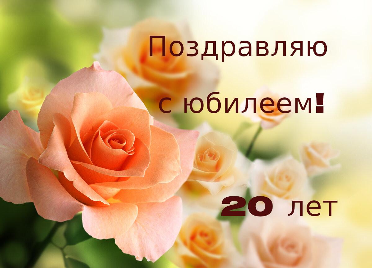 поздравление с двадцатилетним юбилеем