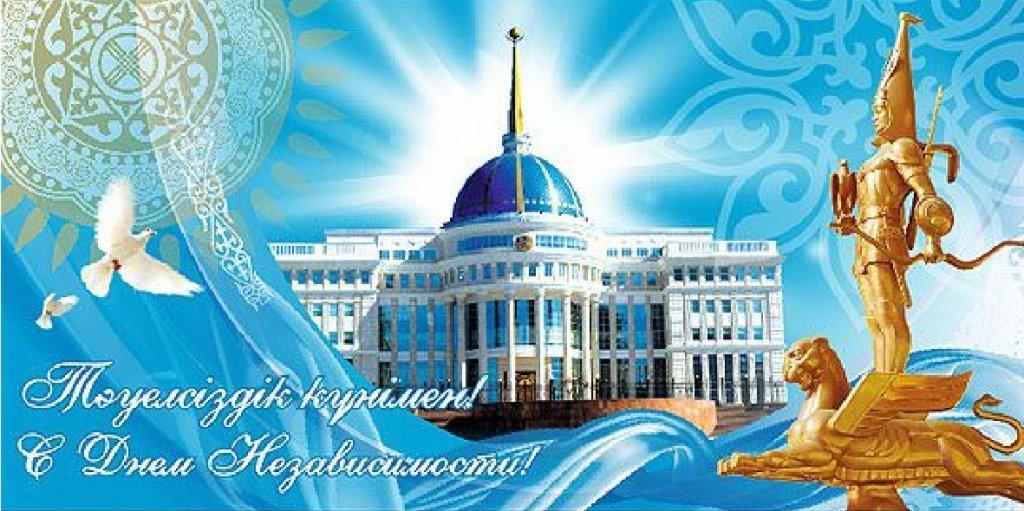 Открытки с поздравлением день независимости казахстана