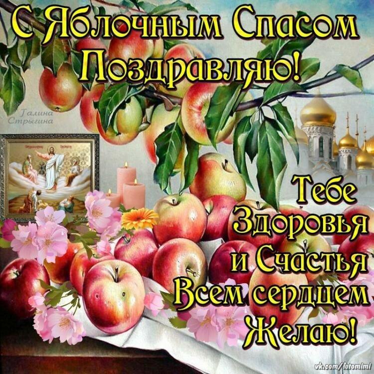Яблочный спас народно христианский праздник , открытка с праздником .  Яблочный спас народно христианский праздник , картинка , открытка с изображением церкви , церковные купола , красивые яблоки , открытка к празднику яблочный спас.
