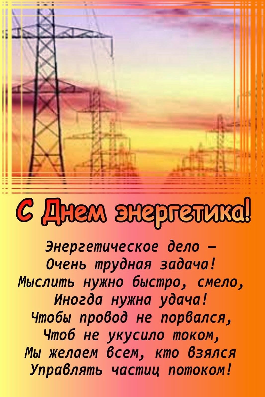 День энергетика профессиональный праздник , открытки с поздравлениями. День энергетика профессиональный праздник , открытки с поздравлениями с праздником энергетиков , с днём энергетика , в стихах ,добрые пожелания ко дню энергетика