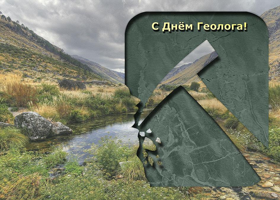 День геолога профессиональный праздник , открытка природа .  Картинка , открытка с профессиональным праздником день геолога , на открытке изображена природа , красивая природа , горы , камни , каменистость , открытка с днём геолога.