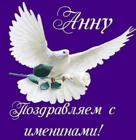 Открытки к дню ангела анны решил