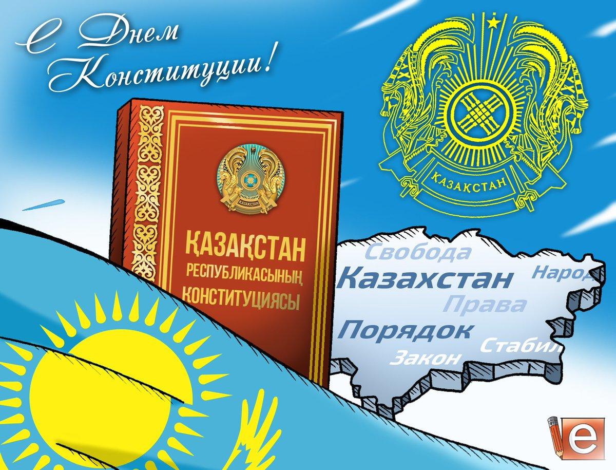 30 август в казахстан поздравления может включать