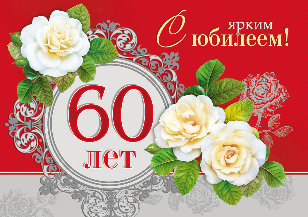 Открытки 60 лет открыткакартинка на юбилей 60 лет поздравления с юбилеем 60 лет