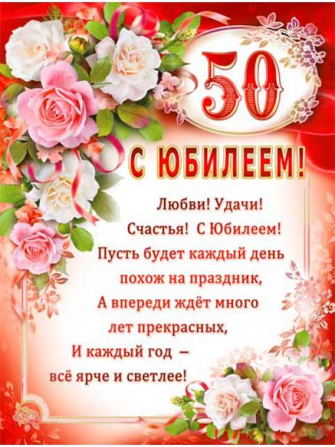 Поздравление в открытке женщине 50 лет