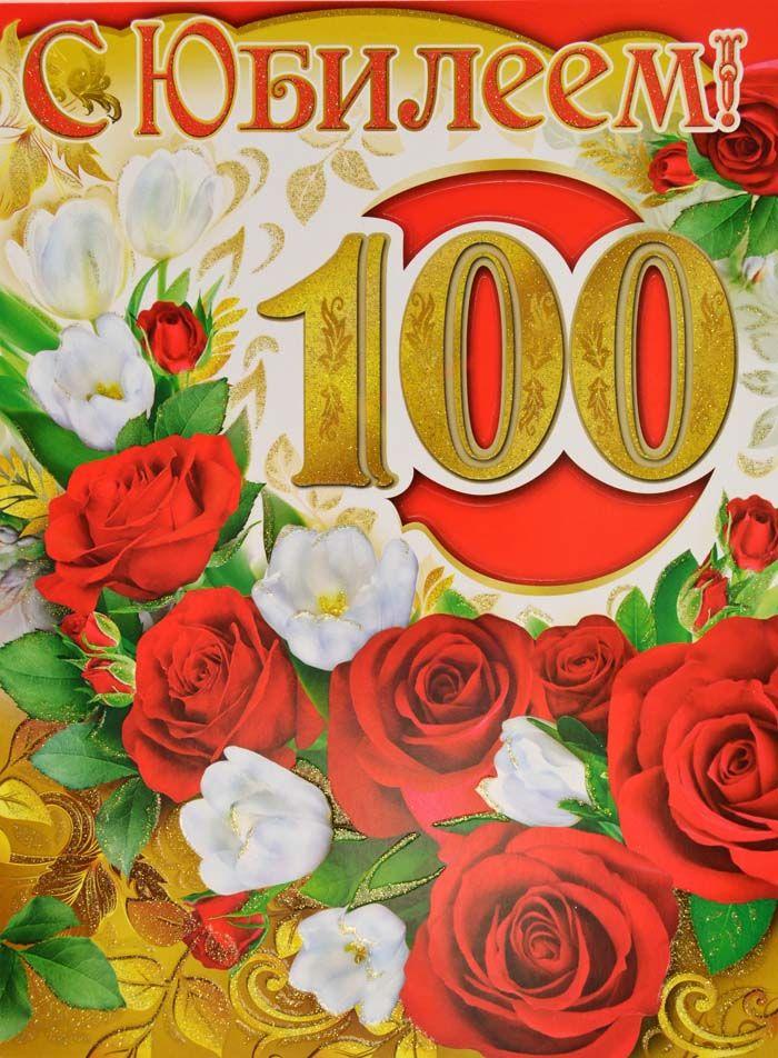 Картинки с днем рождения 100 лет