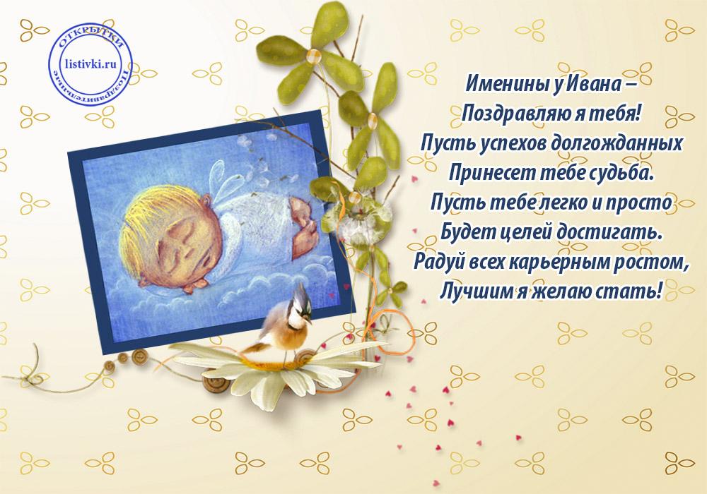 Открытки,картинки с днём ангела Иван,поздравления с именинами Иван Картинки,открытки с днём ангела Иван,открытка,картинка с именинами Иван,открытка с днём Ивана,картинка,открытка на день Ивана ,поздравления с днём ангела Иван .