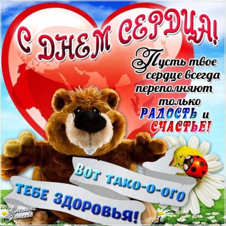 Открытка с международным праздником день сердца ,29 сентября,сердце. Открытка ,картинка с праздником международный день сердца , 29 сентября,открытки с днём сердца , сердце , красное сердце , открытка с днём сердца скачать бесплатно .