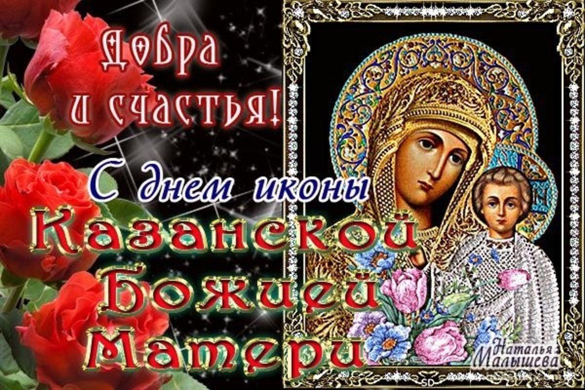 с днем иконы казанской божьей матери картинки и пожелания