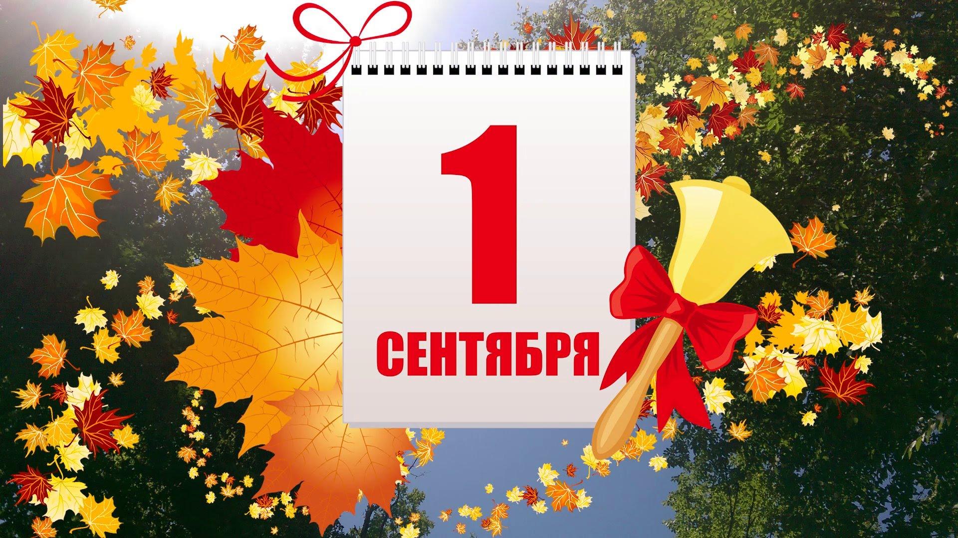 Сентябрьский день картинки