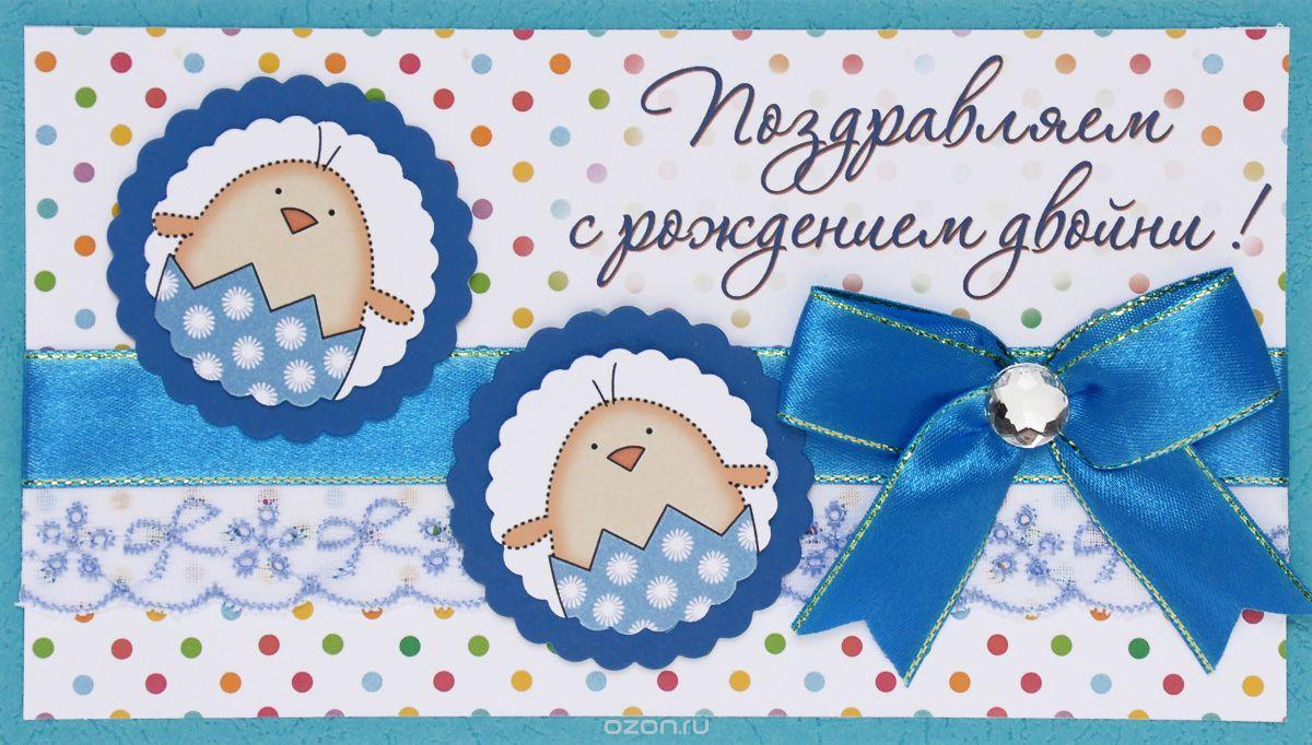 С  новорожденными  двойняшками , открытки с поздравлениями . С новорожденными двойняшками , открытки с поздравлениями с двойней , нежные цвета постельных тонов ,с прибавлением поздравления ,поздравляем с двойней , близнецы.