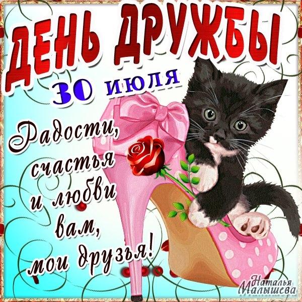 Международный день дружбы , открытка с праздником день дружбы Открытка , картинка , открытки с днём дружбы , открытки на день дружбы 30 июля , открытка с поздравлениями , стихи на день дружбы , международный день дружбы скачать бесплатно