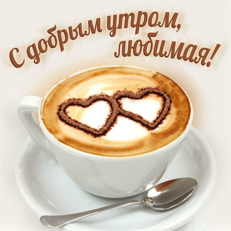 Пожелания на доброе утро девушке