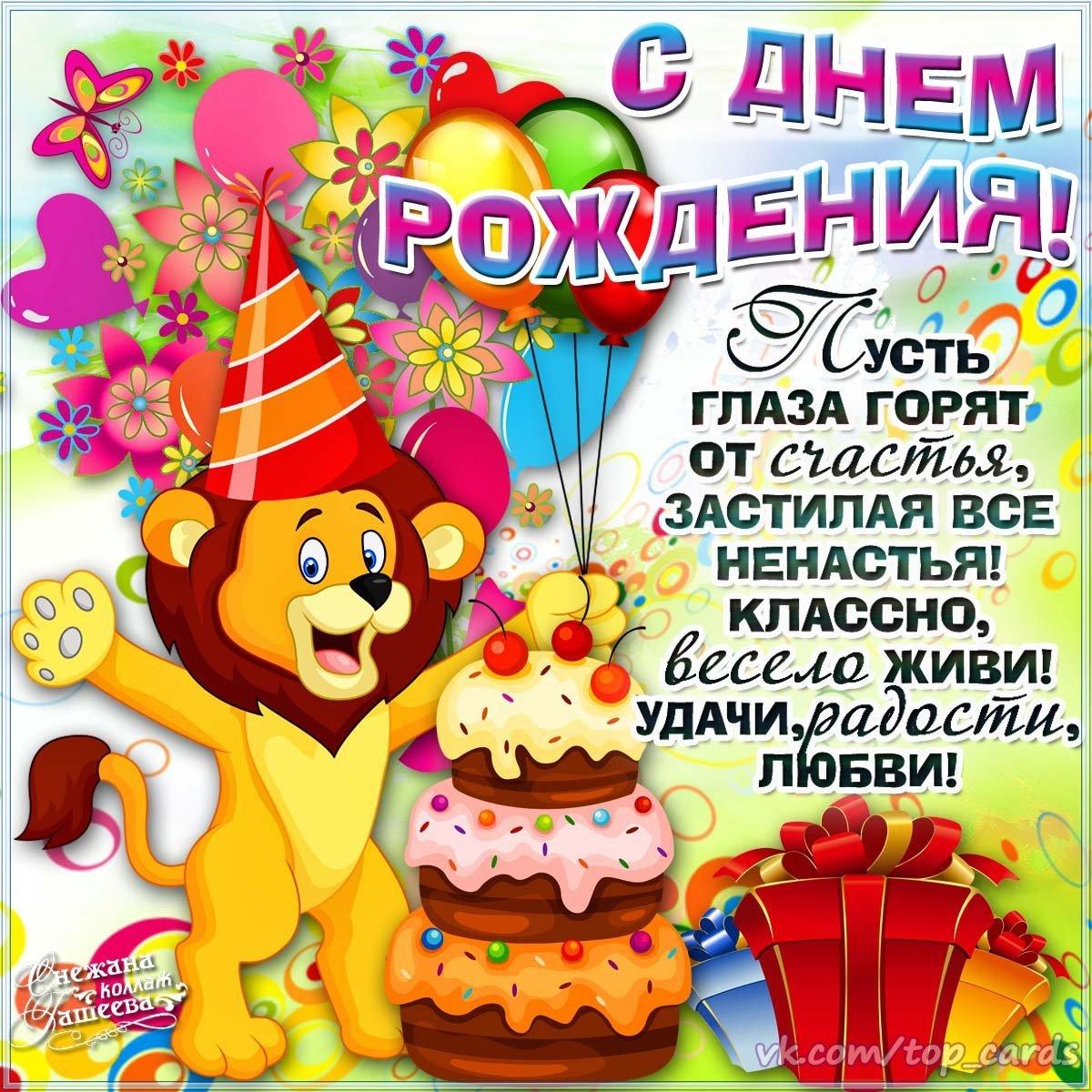 Поздравление с детским днем рождения в прозе