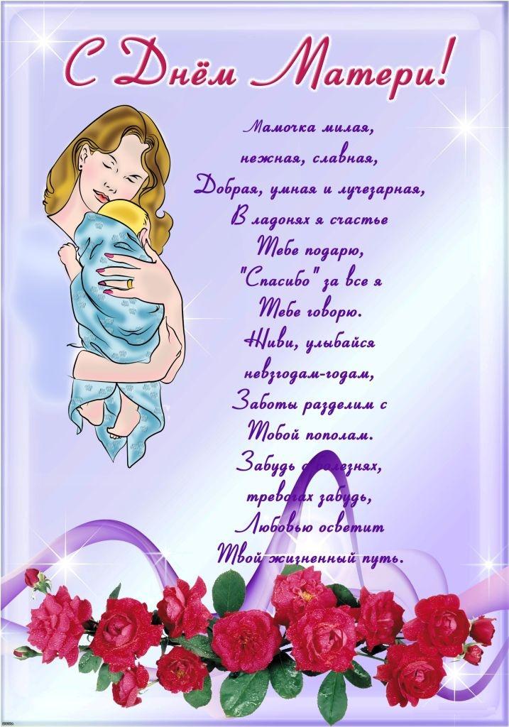 Стихотворение в открытку на день матери
