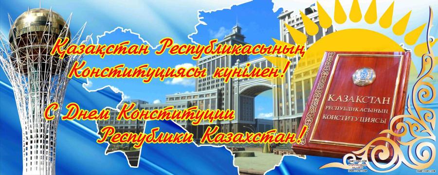 поздравительные открытки с днем конституции рк тот
