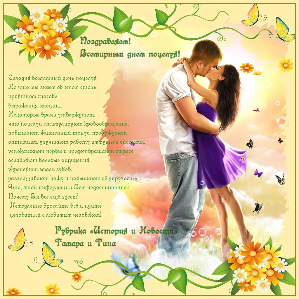Поздравления с днем поцелуя любимого