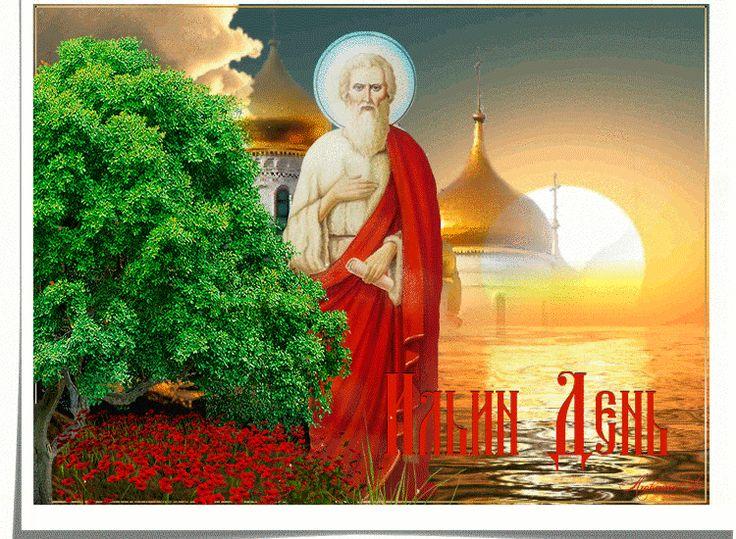 Открытка на Ильин день ,народно христианский праздник Ильн день Картинк,открытка с праздником Ильин день ,Ильин день открытки,картинки на Ильин день,день памяти пророка Ильи,2 августа день Ильи открытки ,открытка на Ильин день.