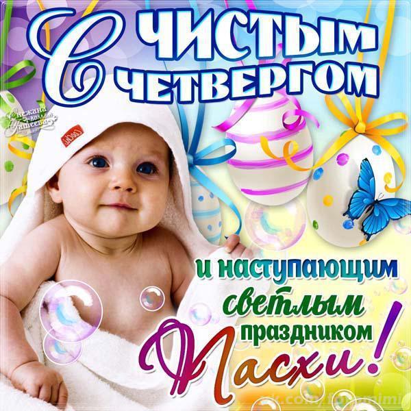 Открытка чистый четверг , с чистым четвергом , ребёнок , дитя. Картинка , открытка , открытки чистый четверг , открытки на чистый четверг, с чистым четвергом открытка , на открытке изображён ребёнок , дитя , картинка чистый четверг