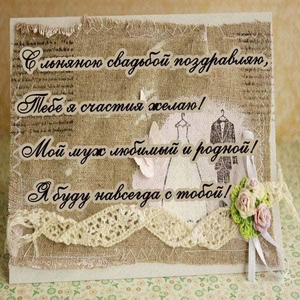 Открытка с годовщиной свадьбы 4 года со дня свадьбы,поздравления 4 года вместе Открытки,картинки с юбилеем,с годовщиной свадьбы 4 года ,открытка,картинка 4 года со дня свадьбы,открытки 4 года свадьбы,юбилей 4 года свадьбы скачать бесплатно