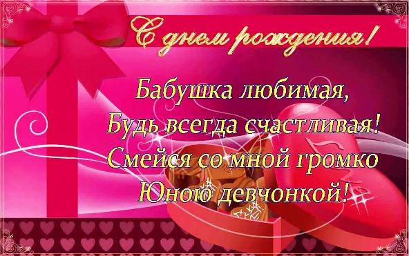 С днём рождения бабушка , открытка с поздравлениями в стихах. С днём рождения бабушка , картинки ,открытки с поздравлениями в стихах ,сердечко , розовая ленточка ,розовый фон,коробочка в виде сердечка ,кофеты ,стихи , проза.