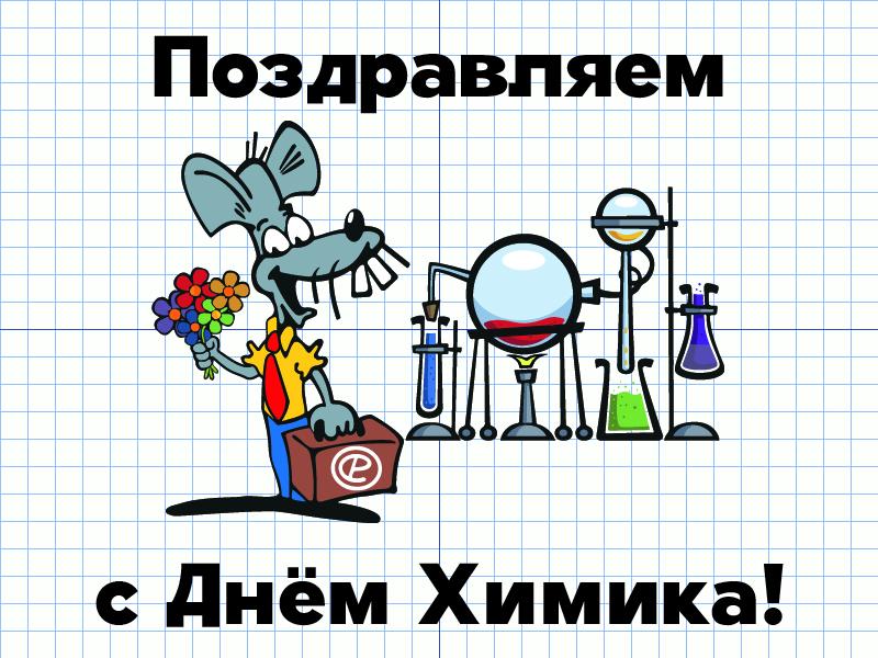рисунки к дню химика что можно сидеть