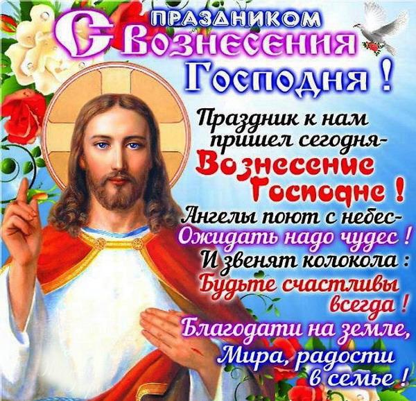 Картинка вознесение господне с праздником