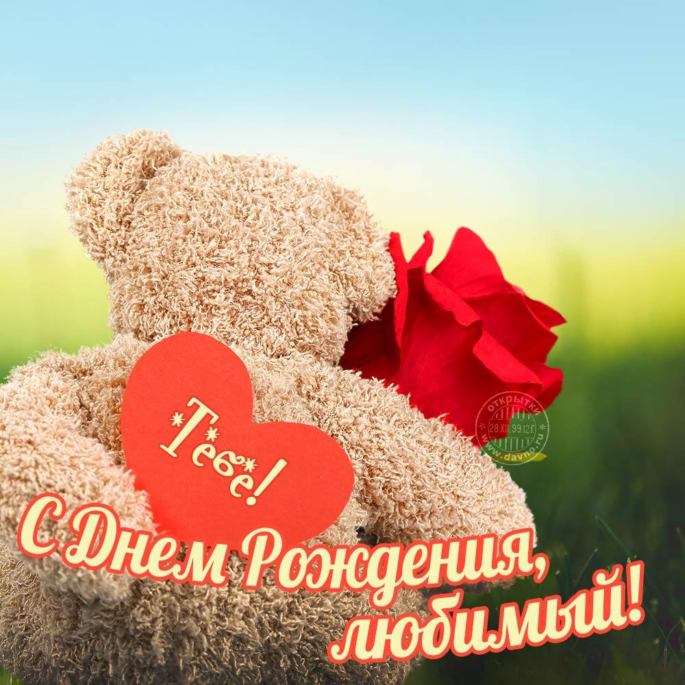 С днём рождения любимый , открытки с днём рождения для любимого С днём рождения любимый , открытки , картинки с днём рождения любимому человеку , с изображением на картинке сердец , поздравить любимого с днём рождения , красное сердце