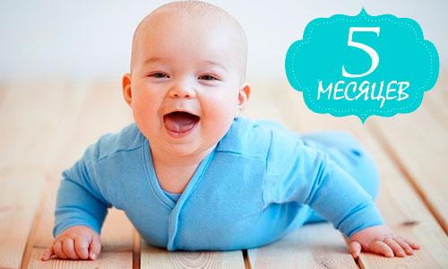 Фото 5 месяцев мальчику поздравления