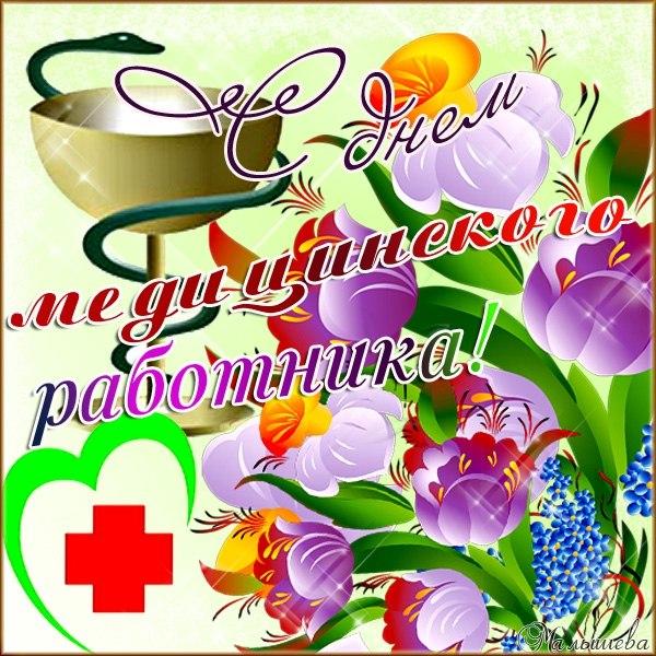 Открытка с днём медика ,поздравление с днём медицинского работника. Картинка,открытка с праздником день медицинского работника ,картинки,открытки с днём медика,на день медика,поздравления с профессиональным праздником день медика