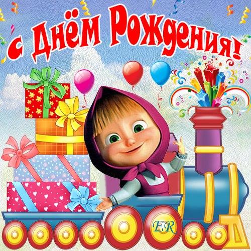 pozdravlenie-s-dnem-rozhdeniya-otkritki-detskie foto 14