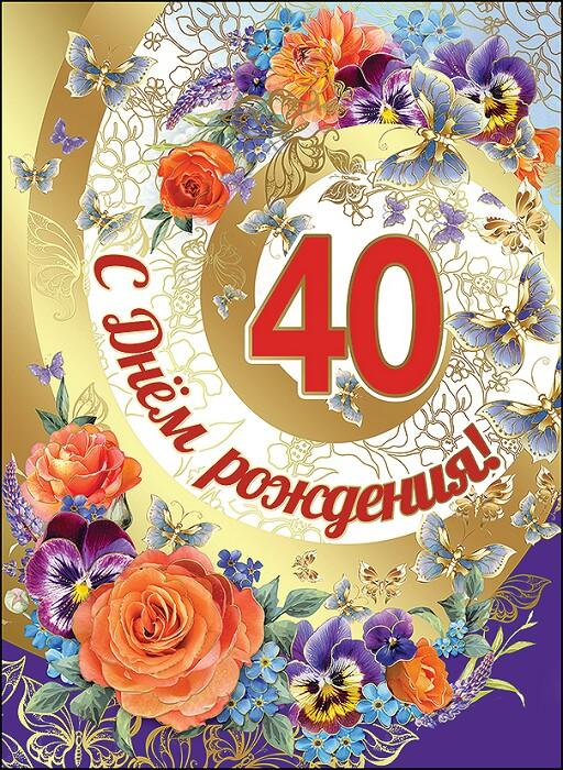открытки с юбилеем 40 лет,картинки с поздравлениями с юбилеем 40 лет Картинка,открытка с юбилеем 40 лет,открытки на юбилей 40 лет,картинки открытки с юбилеем на 40 лет,красивая открытка,картинка с юбилеем сорок лет скачать бесплатно.